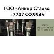 Анкерные фундаментные болты в Алматы