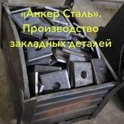 Детали закладные от производителя, фланцы шайбы, пластины